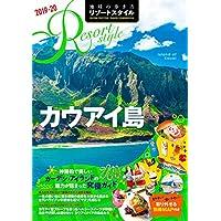R04 地球の歩き方 リゾートスタイル カウアイ島 2019~2020 (地球の歩き方リゾートスタイル)