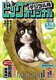 ビッグコミックオリジナル 2019年10号(2019年5月2日発売) [雑誌] 画像