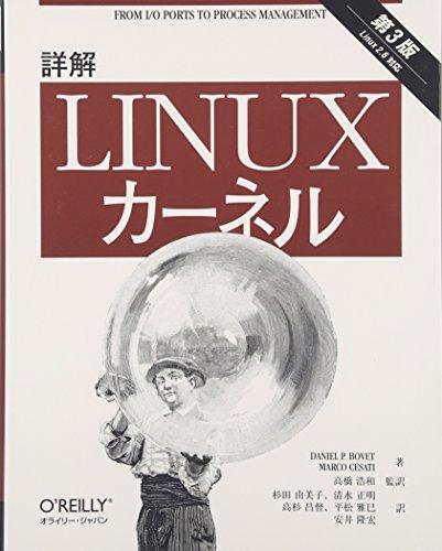 詳解 Linuxカーネル 第3版の詳細を見る