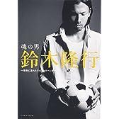 魂の男鈴木隆行 〜情熱に溢れたそのサッカー人生〜(DVD付)