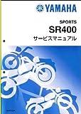 ヤマハ SR400(3HTF~3HTS) サービスマニュアル/整備書/基本版