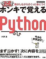 動かしながらさくっと身につく 今こそホンキで覚えるPython