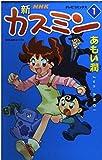 新カスミン 1 (テレビコミックス)