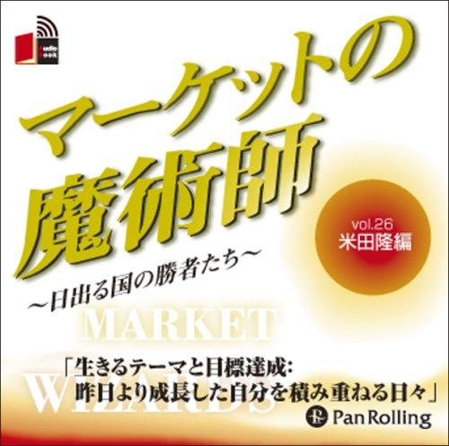 [オーディオブックCD] マーケットの魔術師 ~日出る国の勝者たち~ Vol.26 (<CD>) (<CD>)