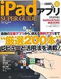 iPadアプリ SUPER GUIDE (インプレスムック)