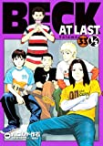 BECK AT LAST volume33 1/3 (33) (KCデラックス)