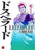 ドスペラード / 大和田 秀樹 のシリーズ情報を見る