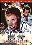 狼男・謎の連続殺人[DVD]