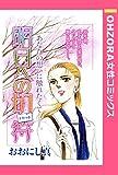 明日への切符 【単話売】 (OHZORA 女性コミックス)