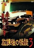放課後の怪談3[DVD]