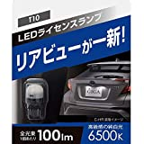 【Amazon.co.jp 限定】C'S SELECTION 車用 LED ライセンスランプ T10 6500K 100lm 車検対応 ハイブリッド車 ・ アイドリングストップ車 対応 日本製 2個入り ZLB154
