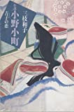 小説 小野小町―吉子の恋 (福武文庫)