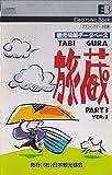 旅蔵 RART3 vol.2 画像