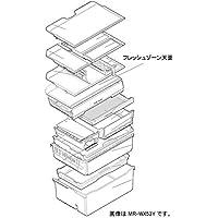 【部品】三菱 冷蔵庫 フレッシュゾーン天面 対象機種:MR-JX48LY MR-JX53Y MR-WX53Y MR-WX53Y-BR1 MR-WX53Y-P1