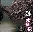 水無桜【Cタイプ】【初回限定盤】()
