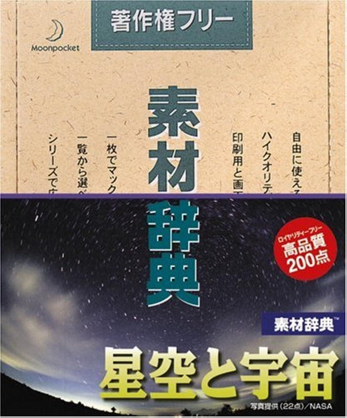 肯定的価値進化する素材辞典 Vol.70 星空と宇宙編
