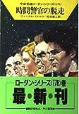 時間警官の脱走 (ハヤカワ文庫SF―宇宙英雄ローダン・シリーズ 178)