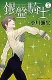 銀盤騎士(7) (Kissコミックス)