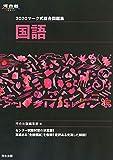 マーク式総合問題集国語 2020 (河合塾シリーズ)