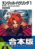 【合本版】エンジェル・ハウリング 全10巻 (富士見ファンタジア文庫)