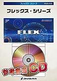 Dirty Work(ダーティ・ワーク)【ブルゾンちえみBGM】【吹奏楽・フレックス、参考音源CD付、初中級用,5人〜演奏可能】FLEX51