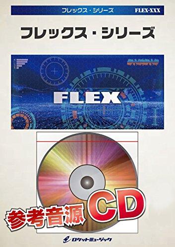HANABI/Mr.Children(ドラマ「コード・ブルー -ドクターヘリ緊急救命-」主題歌)【参考音源CD付、初中級用,5人〜演奏可能】FLEX55【吹奏楽フレックスシリーズ】 -