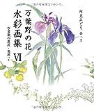 万葉野の花水彩画集 6―万葉歌の意訳・英訳つき (銀の小箱・アートギャラリー)