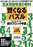 賢くなるパズル 数字ブロック中級―宮本算数教室の教材