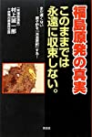 福島原発の真実 このままでは永遠に収束しない。―まだ遅くない 原子炉を「冷温密封」する!