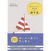 【Amazon.co.jp限定】星ダイアリー2019 獅子座 (特典:スマホ壁紙 データ配信)