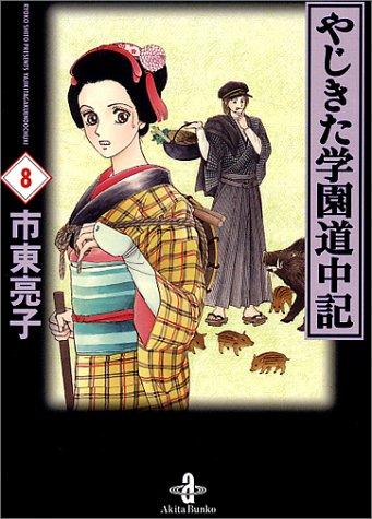 やじきた学園道中記 (8) (秋田文庫)の詳細を見る