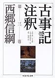 古事記注釈 (第3巻)ちくま学芸文庫