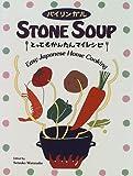 Stone soup―とってもかんたんマイレシピ