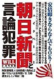 安倍叩きならなんでもOK! 朝日新聞〈フェイクペーパー〉と言論犯罪 (月刊WiLL2月号別冊)