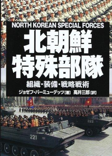 北朝鮮特殊部隊の詳細を見る