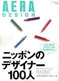 AERA DESIGN 「ニッポンのデザイナー100人」