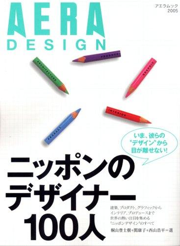 AERA DESIGN 「ニッポンのデザイナー100人」の詳細を見る