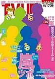 テレビライフ 首都圏版 2016年7/29号