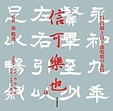 信可楽也 呉昌碩と日下部鳴鶴の友情