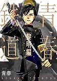 青春鉄道 黎明編 (MFコミックス ジーンシリーズ)