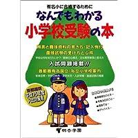 なんでもわかる小学校受験の本―平成15年度版有名小入試対策
