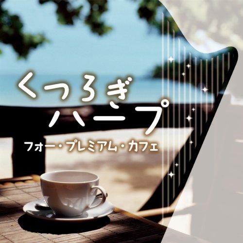 くつろぎハープ フォー・プレミアム・カフェ