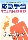応急手当マニュアル&DVD―これだけは知っておきたい