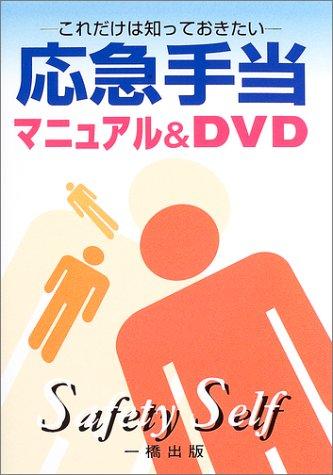 応急手当マニュアル&DVD—これだけは知っておきたい