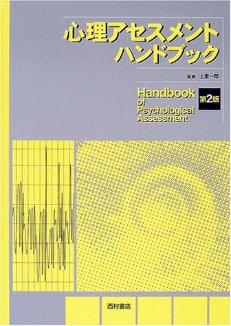 心理アセスメントハンドブックの詳細を見る