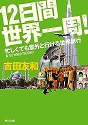 12日間世界一周! 忙しくても意外と行ける世界旅行 (角川文庫)