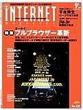 INTERNET magazine (インターネットマガジン) 2005年 09月号