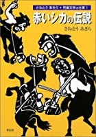 赤いシカの伝説 (さねとうあきら児童文学の仕事 (1))