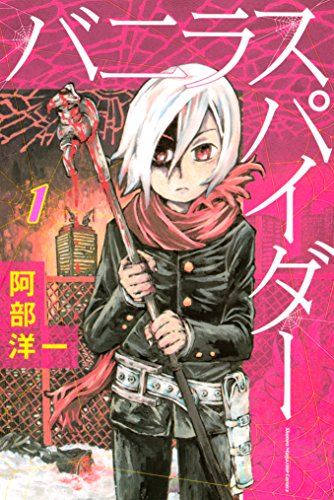 バニラスパイダー(1) (週刊少年マガジンコミックス)