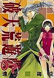 破天荒遊戯: 7 (ZERO-SUMコミックス)